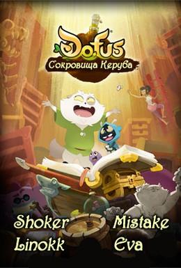 Постер фильма Вакфу (2009)
