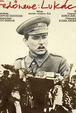 Постер фильма Псевдоним: Лукач (1976)