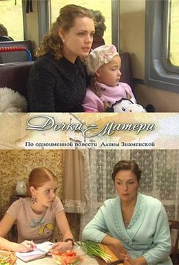 Постер фильма Дочки-матери (2010)