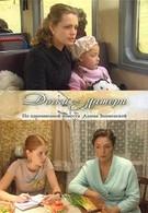 Дочки-матери (2010)