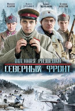 Постер фильма Военная разведка: Северный фронт (2012)