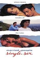 Женатая пара и секс на стороне (1994)
