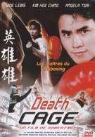 Клетка смерти (1988)