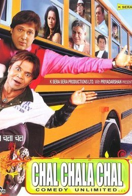 Постер фильма Пути-дороги (2009)