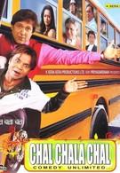 Пути-дороги (2009)