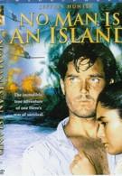 Ни один человек не остров (1962)