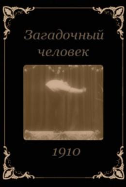 Постер фильма Загадочный человек (1910)