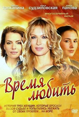 Постер фильма Время любить (2012)