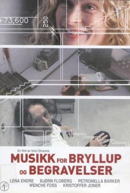 Постер фильма Музыка для свадеб и похорон (2002)