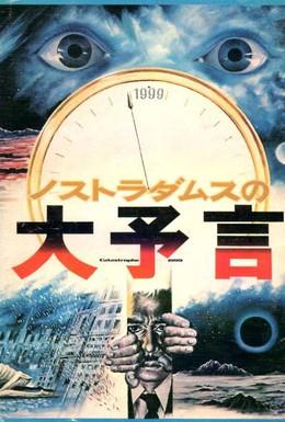 Постер фильма Пророчества Нострадамуса (1974)