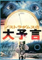 Пророчества Нострадамуса (1974)