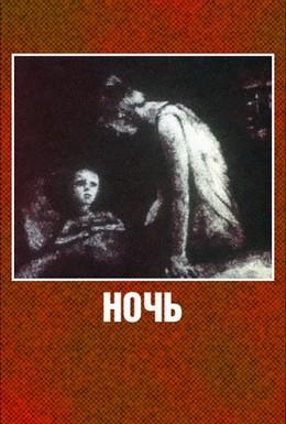 Постер фильма Ночь (1984)