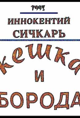 Постер фильма Кешка и борода (1993)