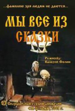 Постер фильма Мы все из сказки (2001)