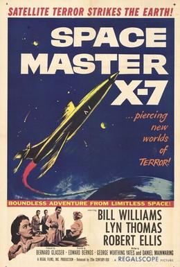 Постер фильма Владыка космоса X-7 (1958)