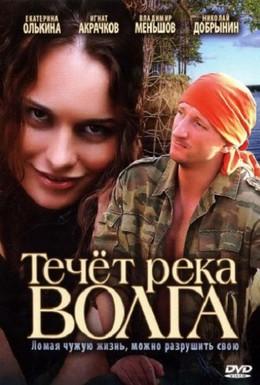 Постер фильма Течёт река Волга (2009)