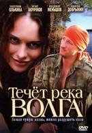 Течёт река Волга (2009)