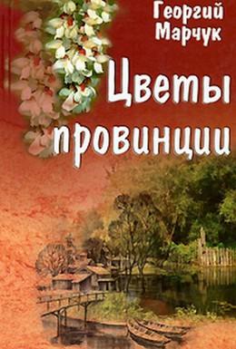 Постер фильма Цветы провинции (1994)