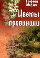 Цветы провинции (1994)