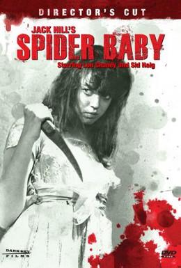 Постер фильма Ребенок паука (1967)