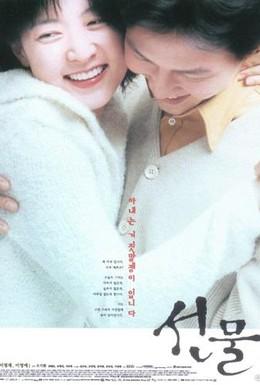 Постер фильма Подарок (2001)