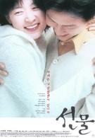 Подарок (2001)