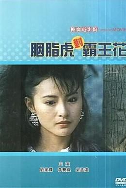 Постер фильма Ангелы-убийцы (1989)