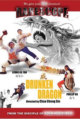 Постер фильма Пьяный дракон (1985)
