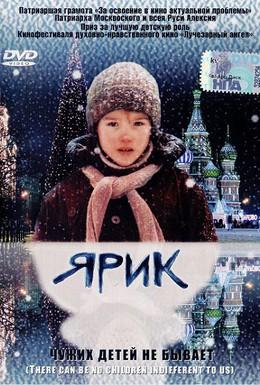 Постер фильма Ярик (2007)