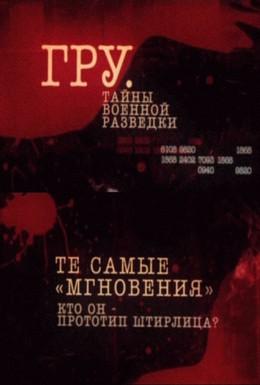 Постер фильма ГРУ. Тайны военной разведки (2011)