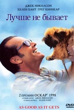 Постер фильма Лучше не бывает (1997)
