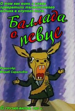 Постер фильма Баллада о певце (1987)