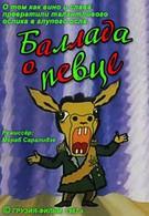 Баллада о певце (1987)