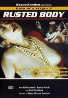 Потроха девственницы 3: Дохлятина (1987)