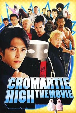 Постер фильма Кромешная путяга (2005)