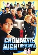 Кромешная путяга (2005)