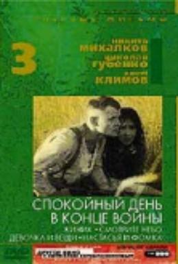 Постер фильма Жиних (1960)