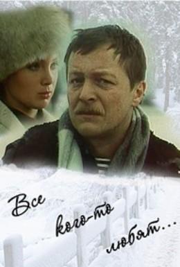 Постер фильма Все кого-то любят (1988)