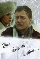 Все кого-то любят (1988)
