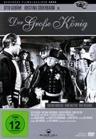 Великий Король (1942)