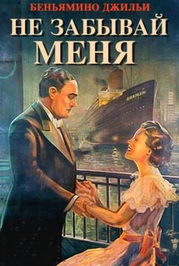 Постер фильма Не забывай меня (1936)
