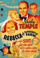 Ребекка с фермы Саннибрук (1938)