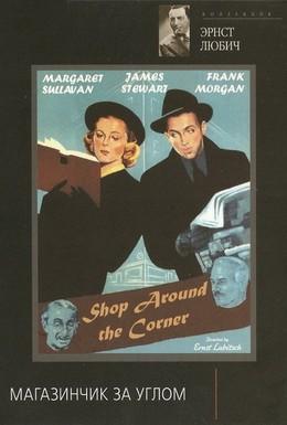 Постер фильма Магазинчик за углом (1940)