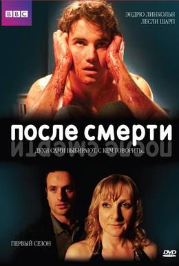Постер фильма После смерти (2005)