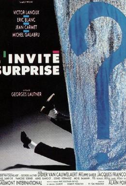 Постер фильма Нежданный гость (1989)