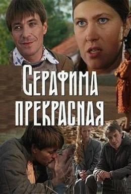 Постер фильма Серафима прекрасная (2011)