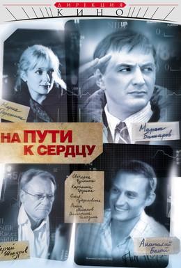 Постер фильма На пути к сердцу (2007)