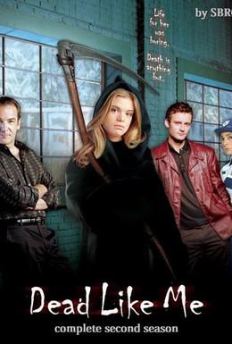 Постер фильма Мертвые, как я (2003)
