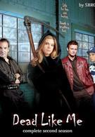 Мертвые, как я (2003)