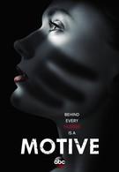 Мотив (2013)